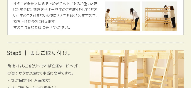 二段ベッド組み立て説明_09