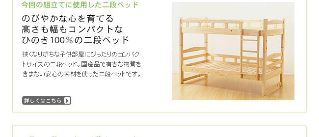 二段ベッド組み立て説明_13