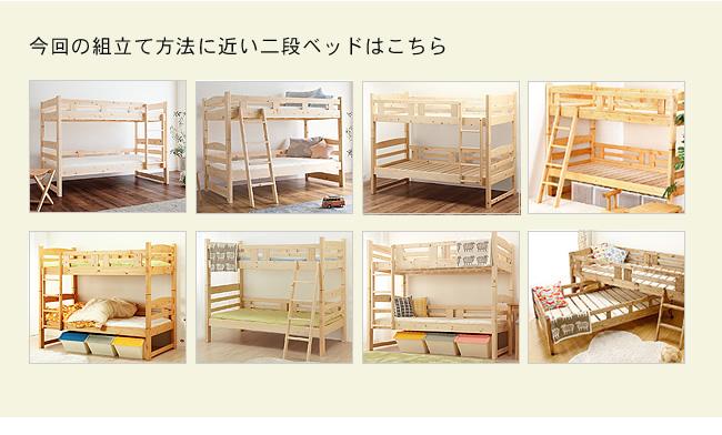 二段ベッド組み立て説明_15