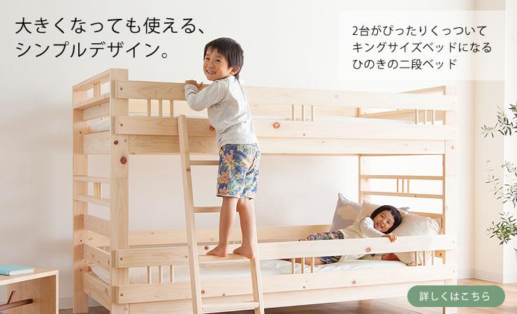 楽天市場】二段・三段ベッド:家具の里