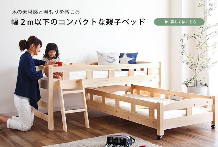 親子ベッド(二段・三段ベッド)|高品質素材|【家具の里】