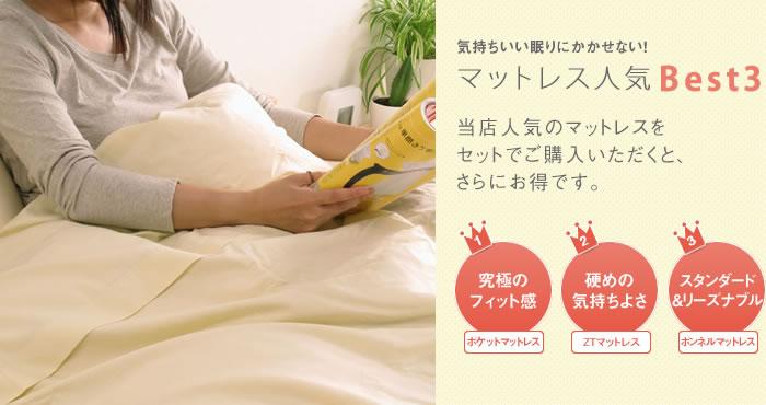 気持ちいい眠りにかかせない!マットレス人気Bst3 当店人気のマットレスをセットでご購入いただくと、さらにお得です。