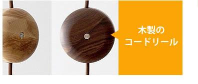 木製コードリール
