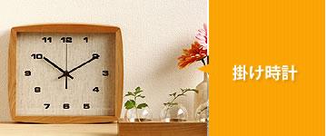 掛時計カテゴリ