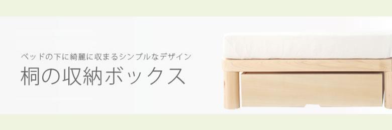 綺麗に収まる桐の収納ボックス