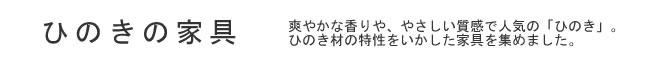 ひのきの家具_01