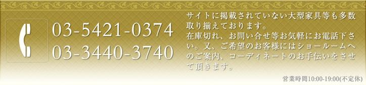 Kaguya-Hime374へのお問い合わせは 03-5421-0374 まで!