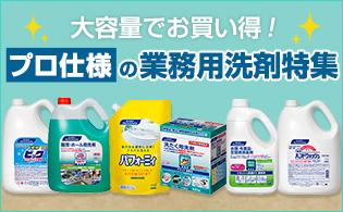 大容量でお買い得!プロ仕様の業務用洗剤特集
