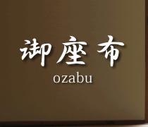 御座布-ozabu-