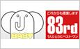 象印ベビー
