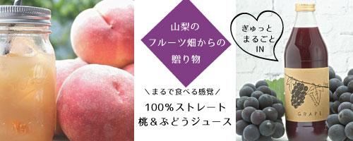 山梨県産桃&ぶどうジュース