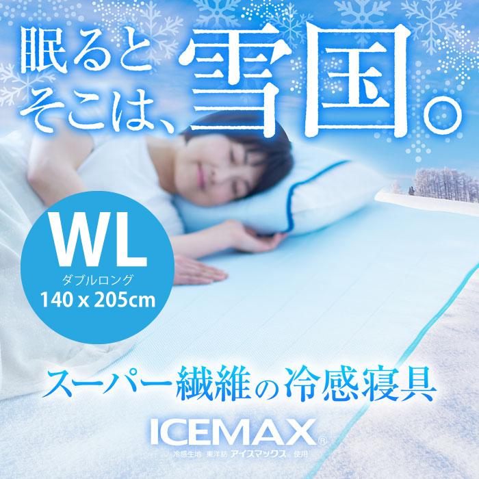 アイスマックスひんやり冷感寝具
