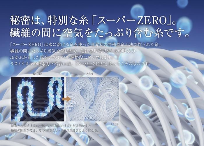 特殊な糸スーパーZERO