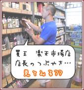 買王楽天市場店店長のつぶやき…