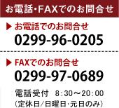 お電話でのお問合せ:0299-96-0205