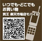 いつでも・どこでもお買い物:買王 楽天市場店モバイル