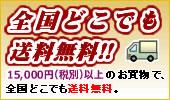 15,000円(税別)以上のお買物で、全国どこでも送料無料。
