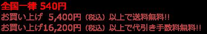 全国一律540円(税込)お買い上げ10,000円(税抜)以上で送料無料!!