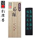 【鈴鹿墨】菜種油煙 - 菊採