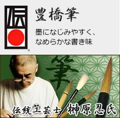 伝統工芸士 榊原忍氏