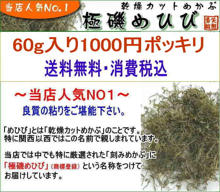 めひび1000円ポッキリ