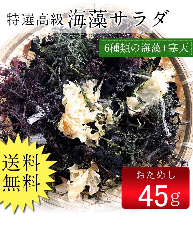 海藻サラダ45g