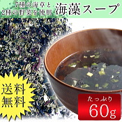 海藻スープ