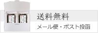 【メール便・ポスト投函】送料無料