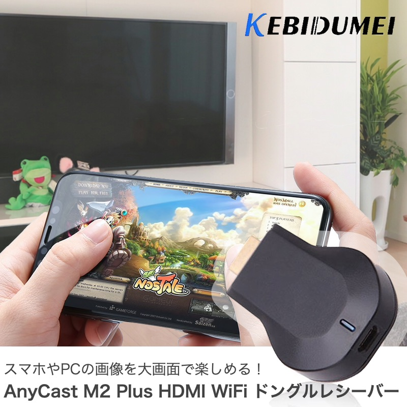 AnyCast M2 Plus HDMI WiFi ドングルレシーバー