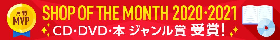 約50,000店を誇る日本最大のショッピングモール「楽天市場」の中から、月間のベストショップを選出する 「ショップ・オブ・ザ・マンス」。2020年、2021年に買取王子がCD・DVD・本ジャンル賞を受賞しました!