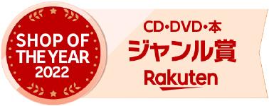 約50,000店を誇る日本最大のショッピングモール「楽天市場」の中から、月間のベストショップを選出する 「ショップ・オブ・ザ・マンス」。2020年12月に買取王子がCD・DVD・本ジャンル賞を受賞しました!