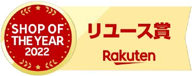 約50,000店を誇る日本最大のショッピングモール「楽天市場」の中から、月間のベストショップを選出する 「ショップ・オブ・ザ・マンス」。2021年7月に買取王子がCD・DVD・本ジャンル賞を受賞しました!