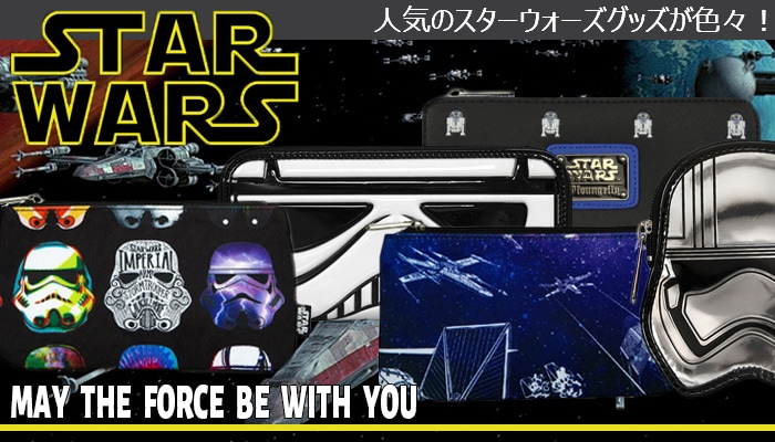 Star Wars (スターウォーズ)