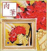 絵画 赤いバラ