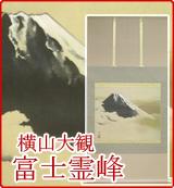 掛け軸 横山大観 富士霊峰