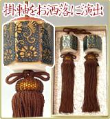 高級風鎮 青粒鉄仙(九谷焼)