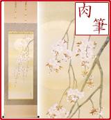 掛け軸 枝垂れ桜