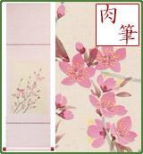 ひな祭りの掛軸 桃の花