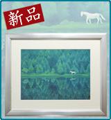 絵画(複製)東山魁夷・緑響く