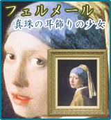 名画フェルメール 真珠の耳飾りの少女(青いターバンの少女)F8号