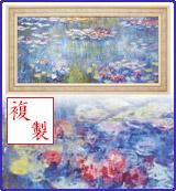 クロードモネ 睡蓮の池、緑の反映