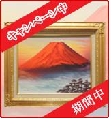絵画 赤富士