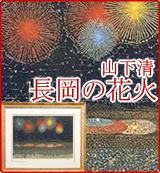 絵画 山下清 長岡の花火