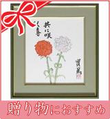色紙額 贈り物にもおすすめ 共に咲く喜び