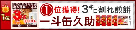 楽天ランキング1位獲得 木村の割れ煎餅