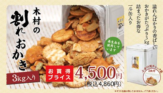 木村の割れ煎餅3kg