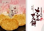 メープル煎餅楓