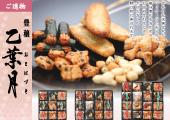 乙葉月 1,620〜3,240円