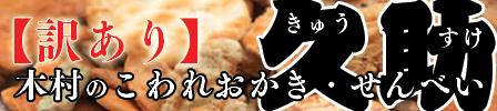 木村の割れ煎餅 久助シリーズ