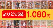 お買い得!よりどり5袋1000円!
